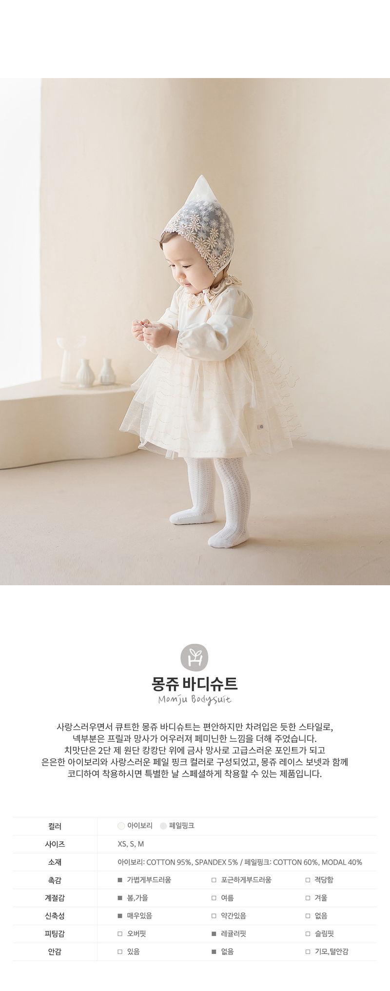 HAPPY PRINCE - Korean Children Fashion - #Kfashion4kids - Monju Bodysuit