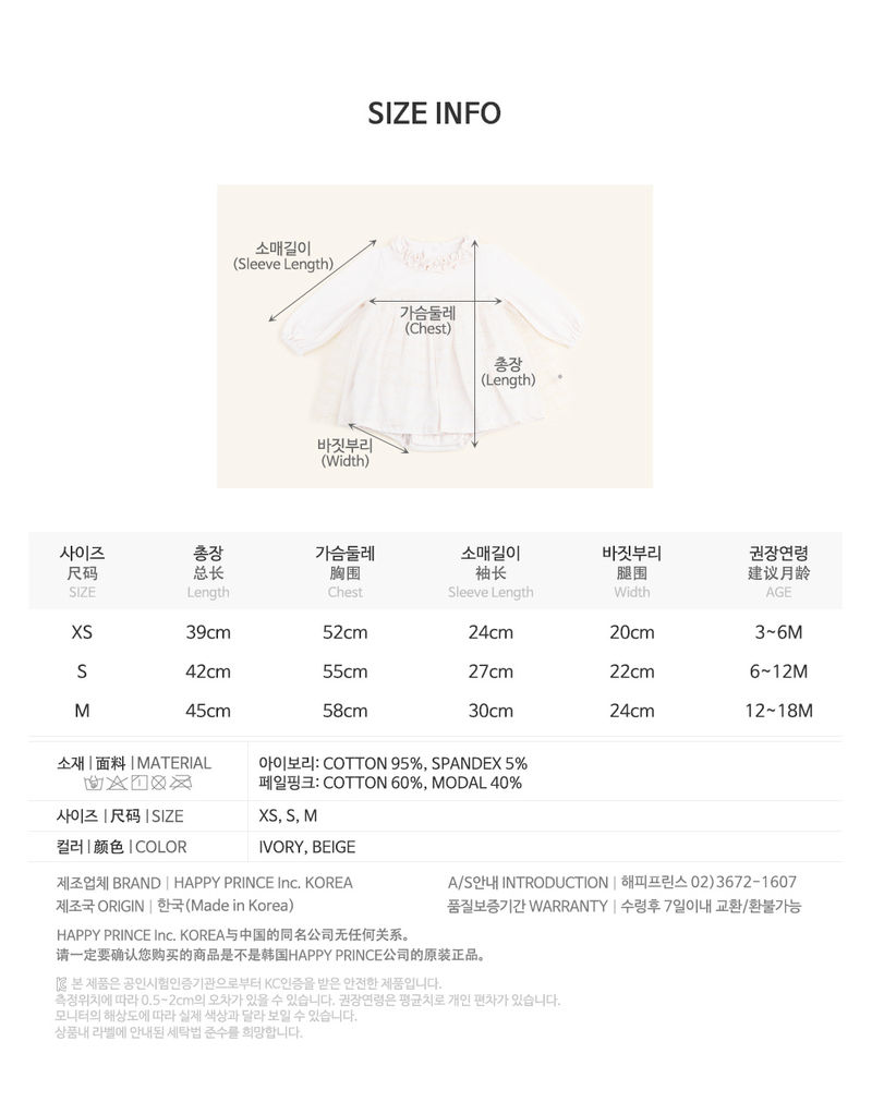 HAPPY PRINCE - Korean Children Fashion - #Kfashion4kids - Monju Bodysuit - 9