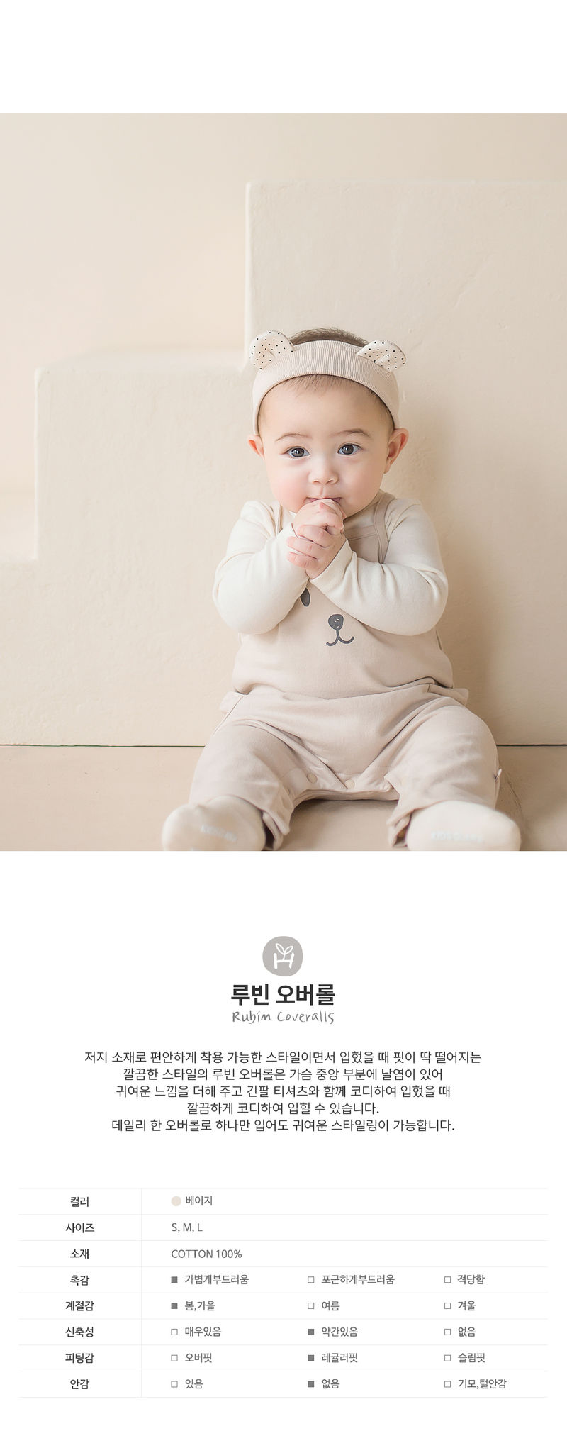HAPPY PRINCE - Korean Children Fashion - #Kfashion4kids - Rubin Coveralls