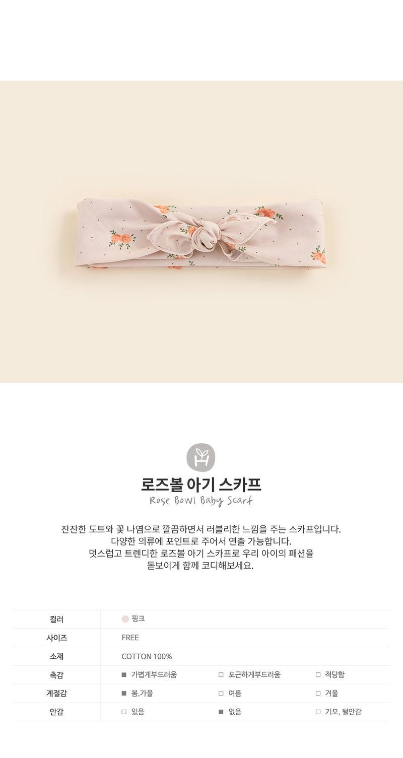 HAPPY PRINCE - Korean Children Fashion - #Kfashion4kids - Rose Bowl Baby Scarf