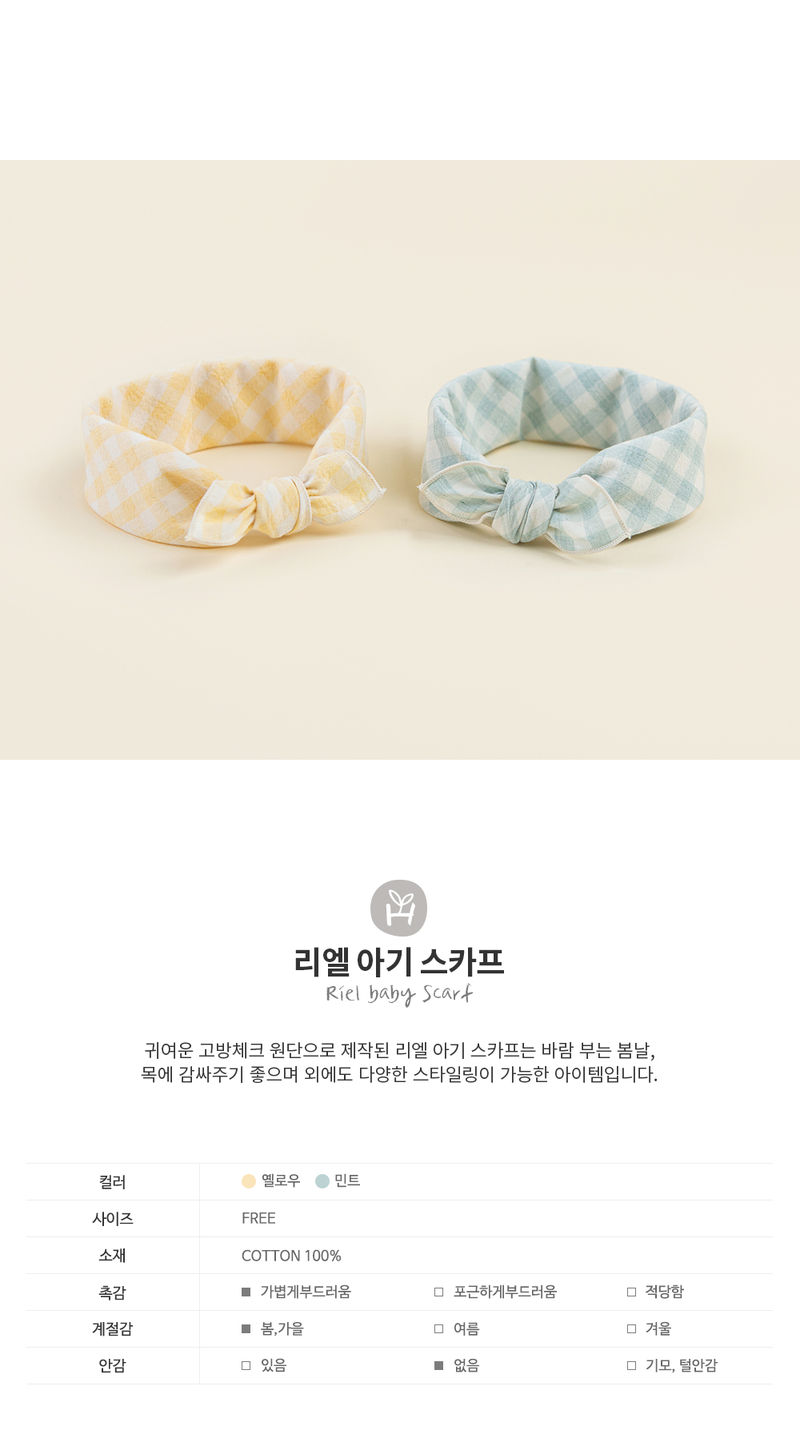 HAPPY PRINCE - Korean Children Fashion - #Kfashion4kids - Riel Baby Scarf