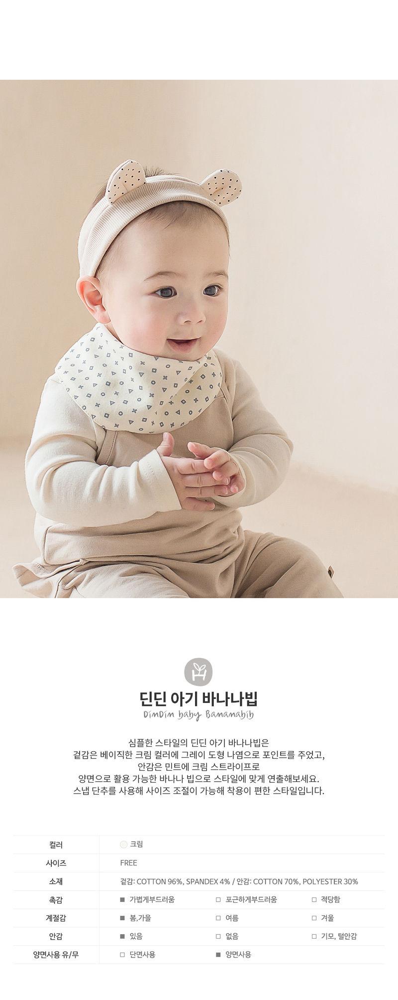 HAPPY PRINCE - Korean Children Fashion - #Kfashion4kids - Din Din Baby Banana Bib
