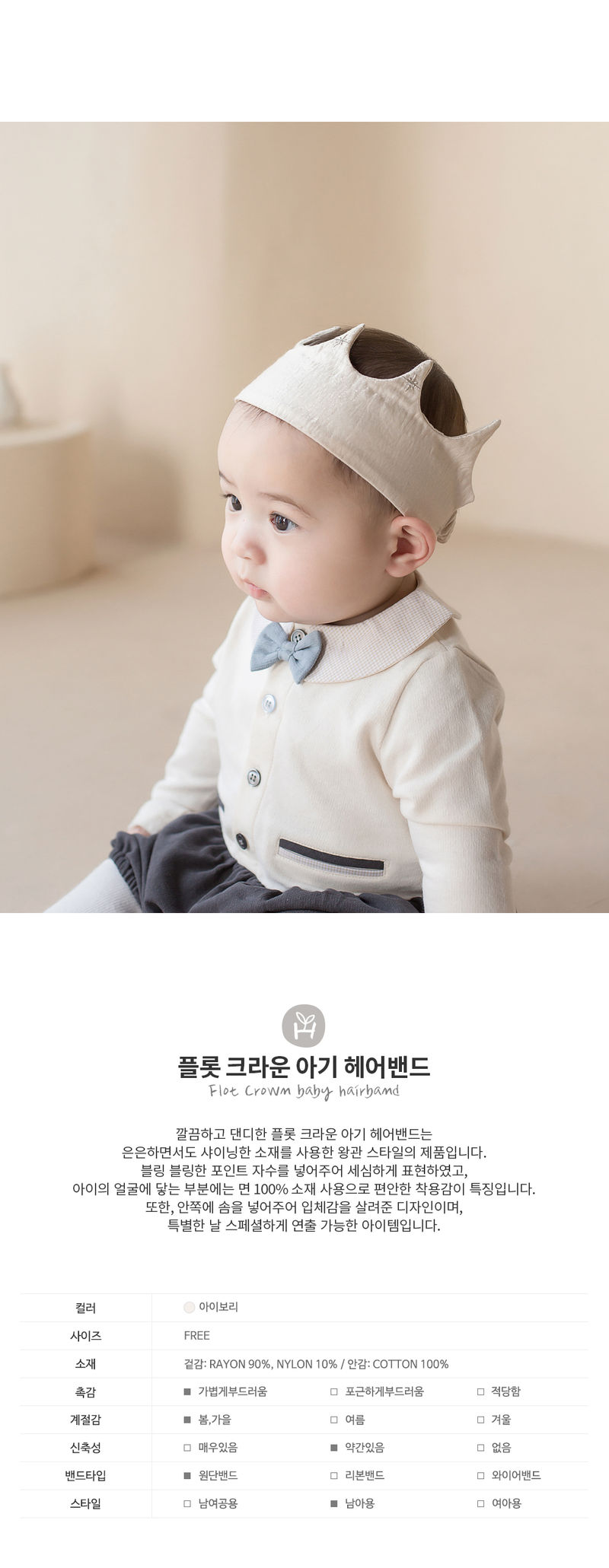 HAPPY PRINCE - Korean Children Fashion - #Kfashion4kids - Flat Crown Baby Hairband [set of 5]