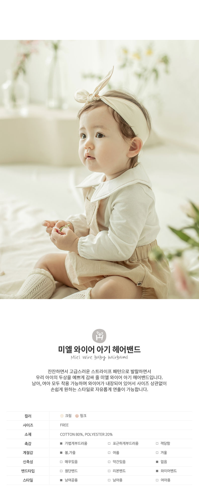 HAPPY PRINCE - Korean Children Fashion - #Kfashion4kids - Miel Wire Baby Hairband [set of 5]