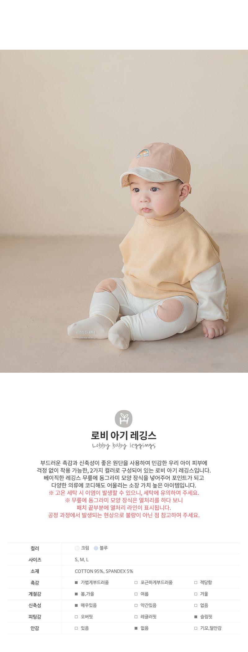 HAPPY PRINCE - Korean Children Fashion - #Kfashion4kids - Lobby Baby Leggings
