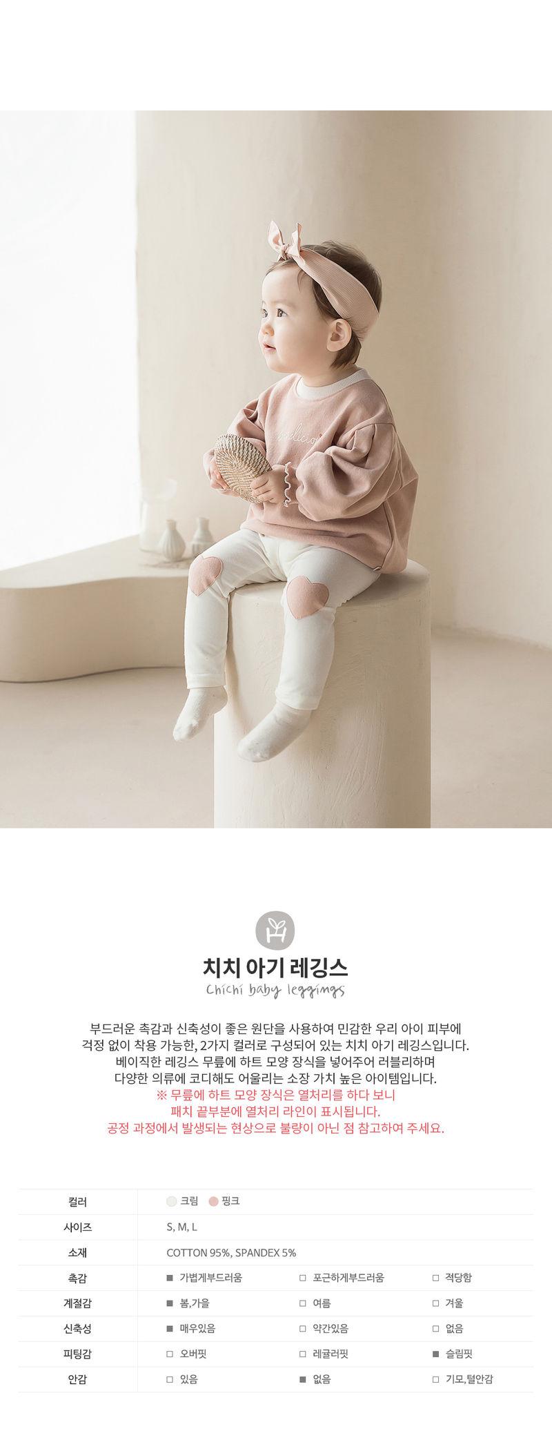HAPPY PRINCE - Korean Children Fashion - #Kfashion4kids - Chichi Baby Leggings