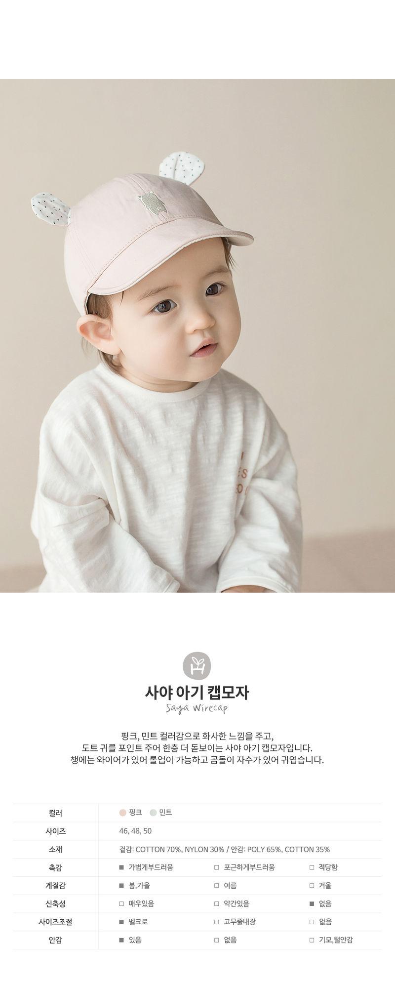 HAPPY PRINCE - Korean Children Fashion - #Kfashion4kids - Saya Wire Cap