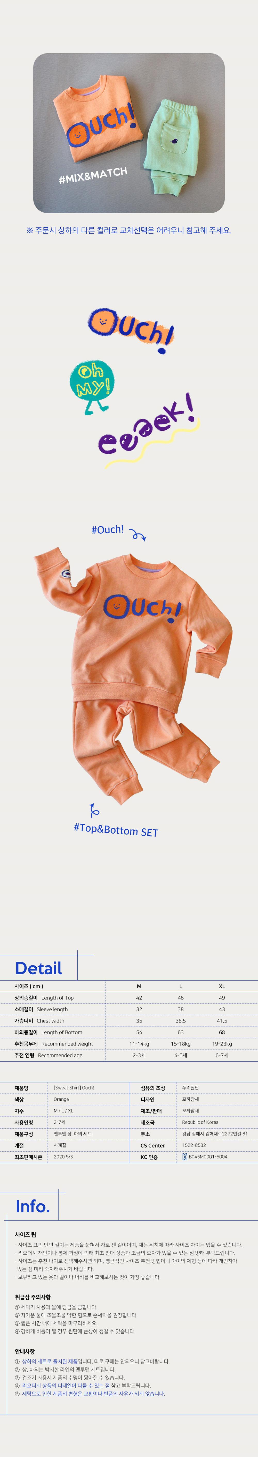 KOKACHARM - Korean Children Fashion - #Kfashion4kids - Ouch! Sweat Shirt Pants Set - 2