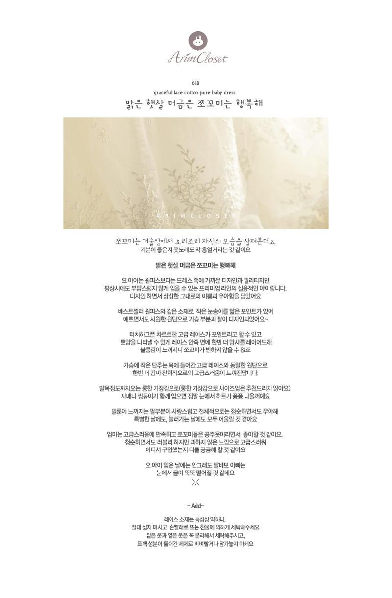 ARIM CLOSET - Korean Children Fashion - #Kfashion4kids - Graceful Lace Pure Dress