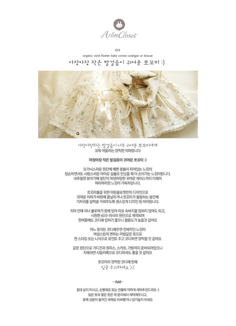ARIM CLOSET - Korean Children Fashion - #Kfashion4kids - Flower Blommer Skirt