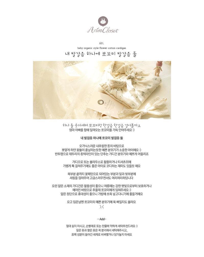 ARIM CLOSET - Korean Children Fashion - #Kfashion4kids - Flower Cotton Cardigan