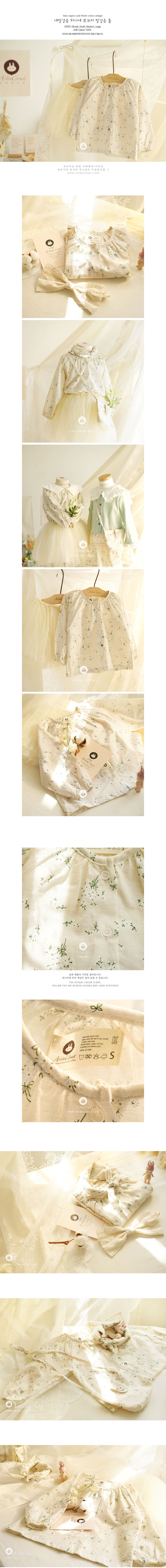 ARIM CLOSET - Korean Children Fashion - #Kfashion4kids - Flower Cotton Cardigan - 2