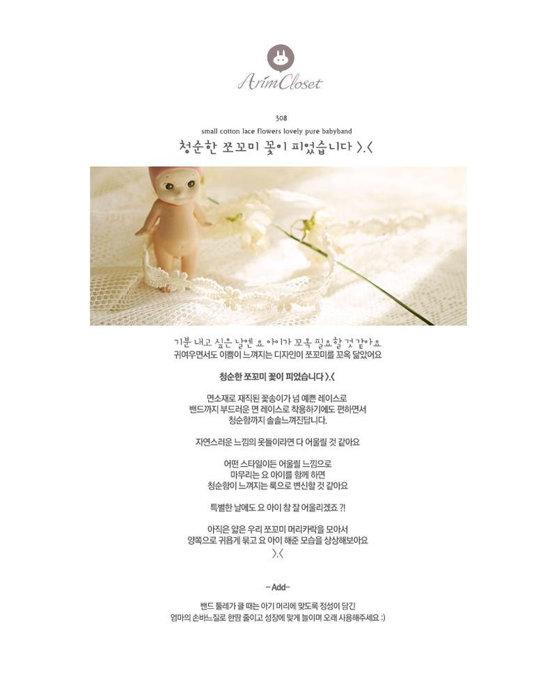 ARIM CLOSET - Korean Children Fashion - #Kfashion4kids - Flower Pure Baby Hairband