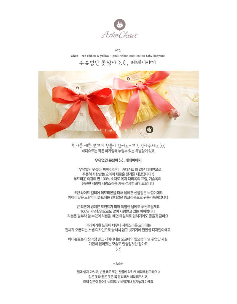 ARIM CLOSET - Korean Children Fashion - #Kfashion4kids - Big Ribbon Bodysuit