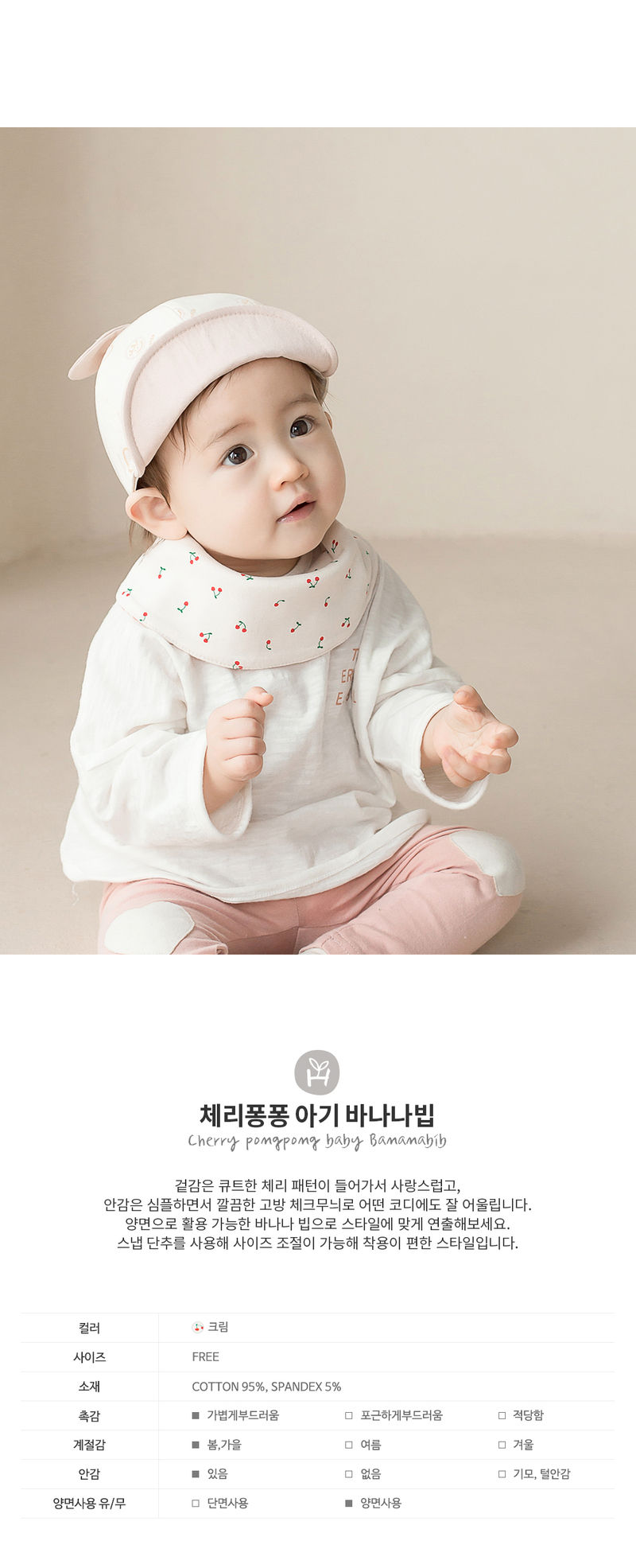 HAPPY PRINCE - Korean Children Fashion - #Kfashion4kids - Cherry Pongpong Baby Banana Bib