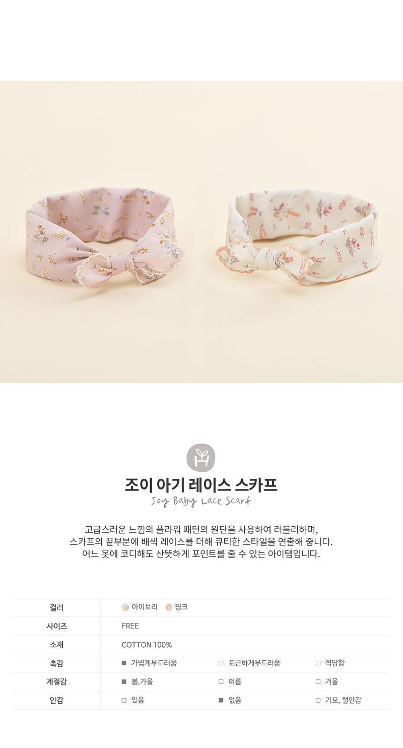 HAPPY PRINCE - Korean Children Fashion - #Kfashion4kids - Joy Baby Lace Scarf