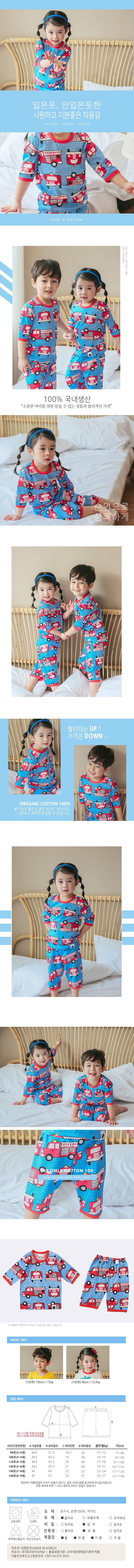 VOVO - Korean Children Fashion - #Kfashion4kids - Fire Truck Easywear