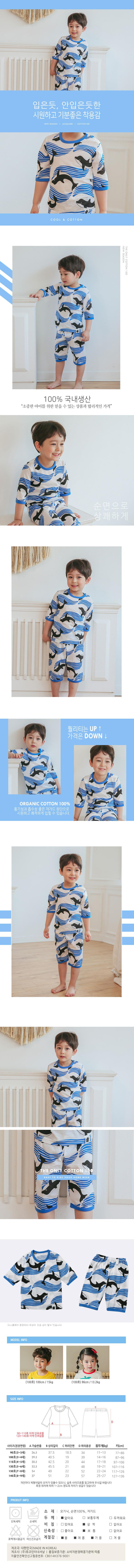 VOVO - Korean Children Fashion - #Kfashion4kids - Whale Easywear