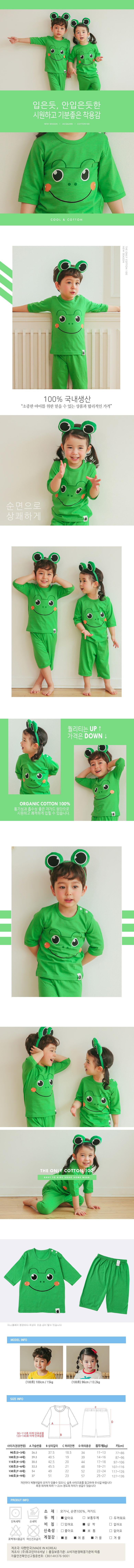 VOVO - Korean Children Fashion - #Kfashion4kids - Frog Easywear