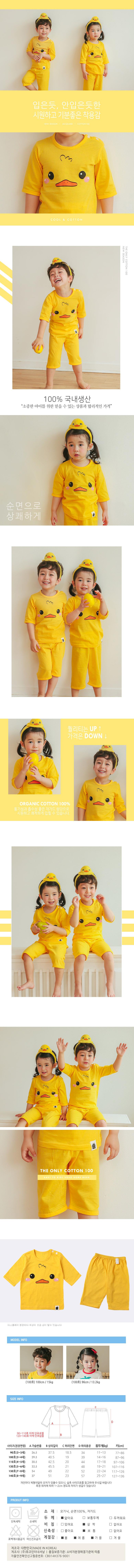 VOVO - Korean Children Fashion - #Kfashion4kids - Duck Easywear