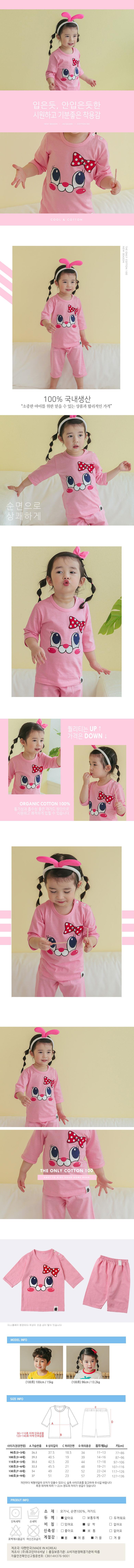 VOVO - Korean Children Fashion - #Kfashion4kids - Pink Bunny Easywear