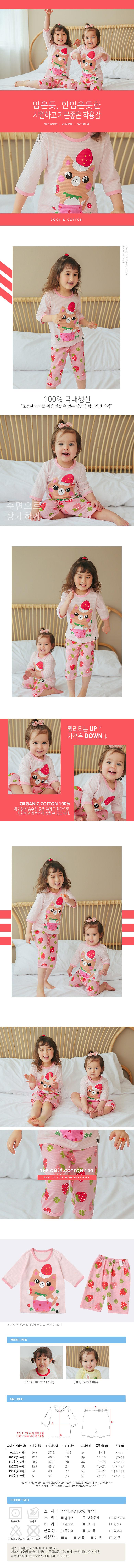 VOVO - Korean Children Fashion - #Kfashion4kids - Berry Berry Cat Easywear