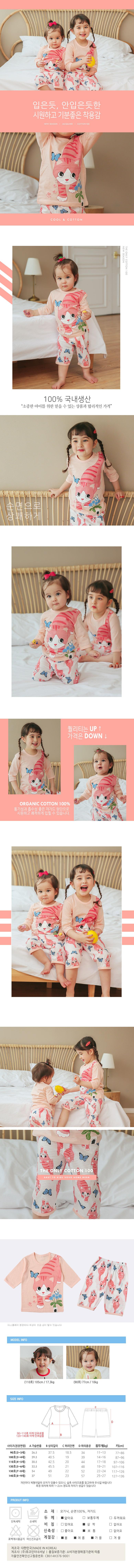 VOVO - Korean Children Fashion - #Kfashion4kids - Meow Easywear