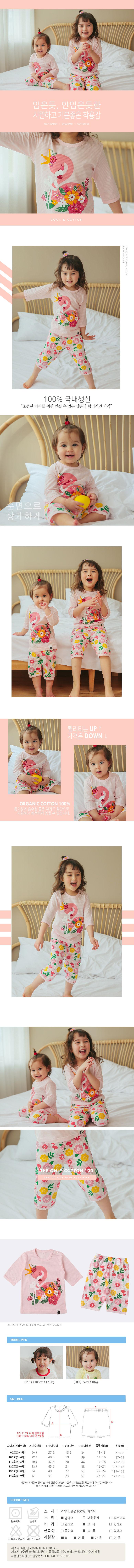 VOVO - Korean Children Fashion - #Kfashion4kids - Ribbon Flamingo Easywear