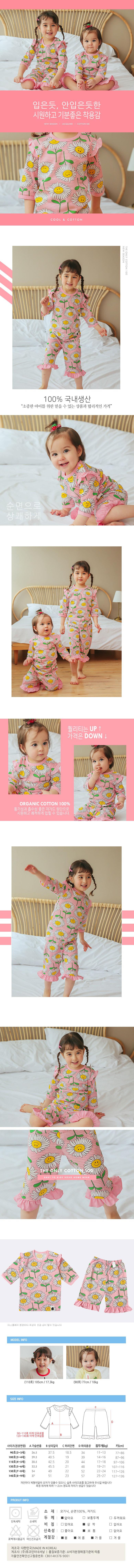 VOVO - Korean Children Fashion - #Kfashion4kids - Smile Flower Easywear