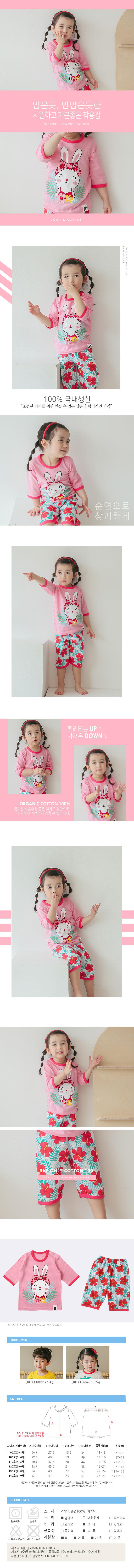VOVO - Korean Children Fashion - #Kfashion4kids - Let's Travel Easywear