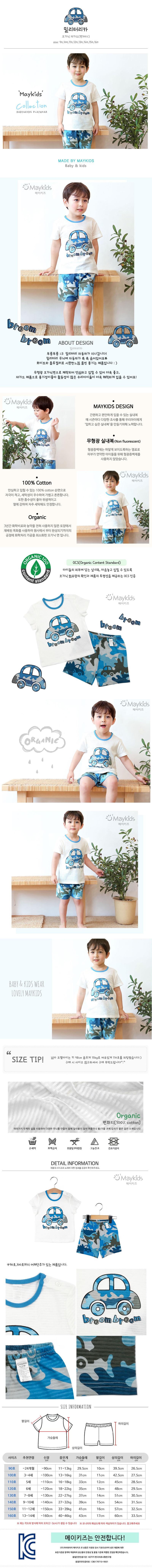 MAYKIDS - Korean Children Fashion - #Kfashion4kids - Military Car Playwear