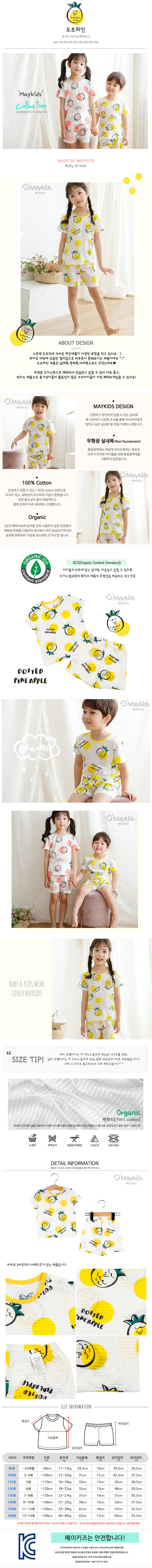 MAYKIDS - Korean Children Fashion - #Kfashion4kids - Dot Pine Playwear