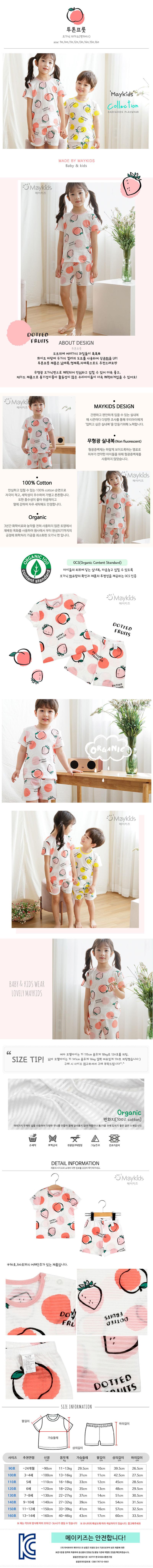 MAYKIDS - Korean Children Fashion - #Kfashion4kids - Two-Tone Fruit Playwear