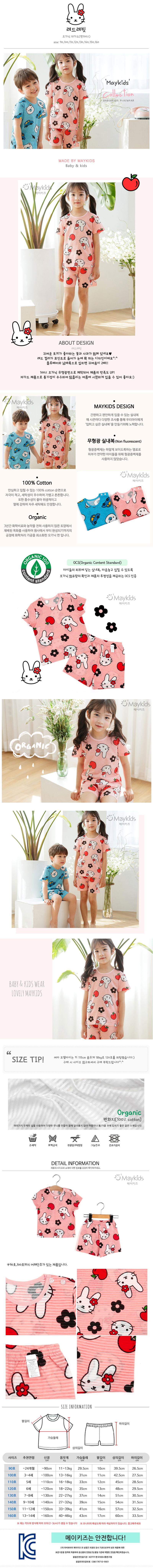MAYKIDS - Korean Children Fashion - #Kfashion4kids - Red Rabbit Playwear