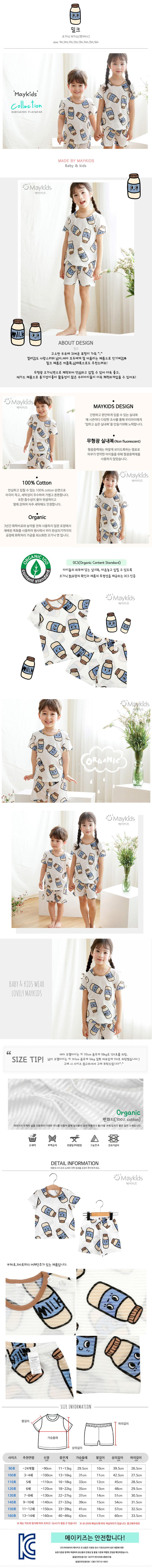 MAYKIDS - Korean Children Fashion - #Kfashion4kids - Milk Playwear