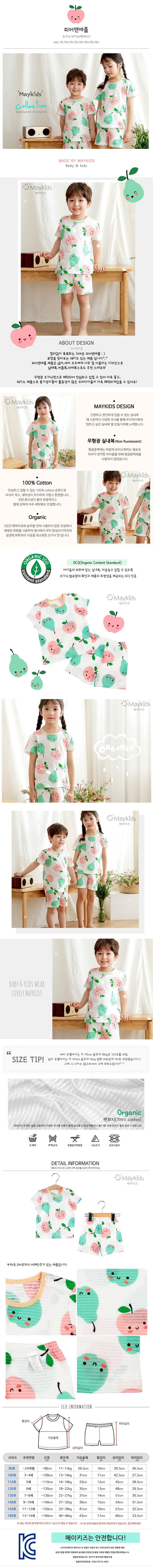 MAYKIDS - Korean Children Fashion - #Kfashion4kids - Pear and Apple Playwear