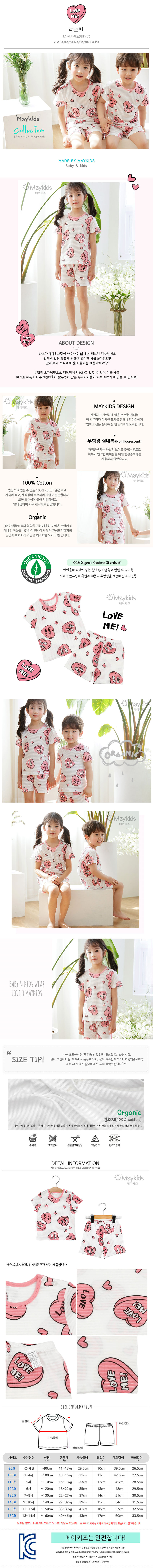MAYKIDS - Korean Children Fashion - #Kfashion4kids - Love Me Playwear