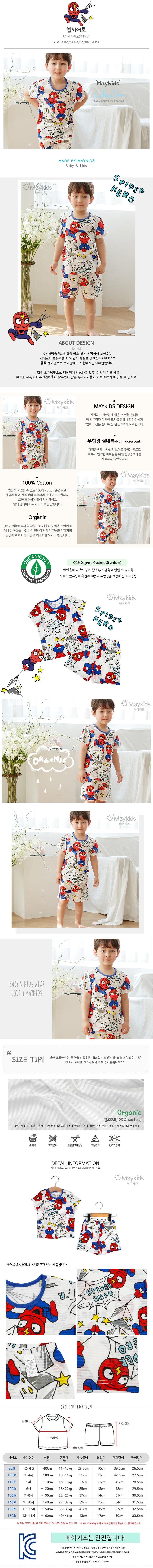 MAYKIDS - Korean Children Fashion - #Kfashion4kids - Web Hero Playwear