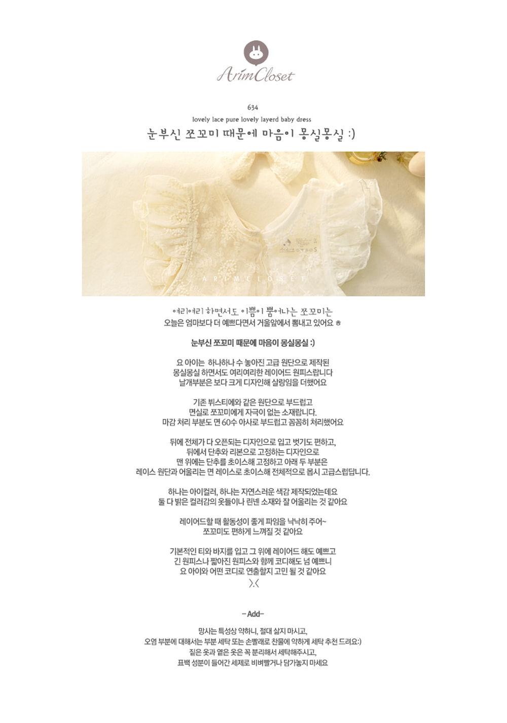 ARIM CLOSET - Korean Children Fashion - #Kfashion4kids - Lovely Lace Pure Dress