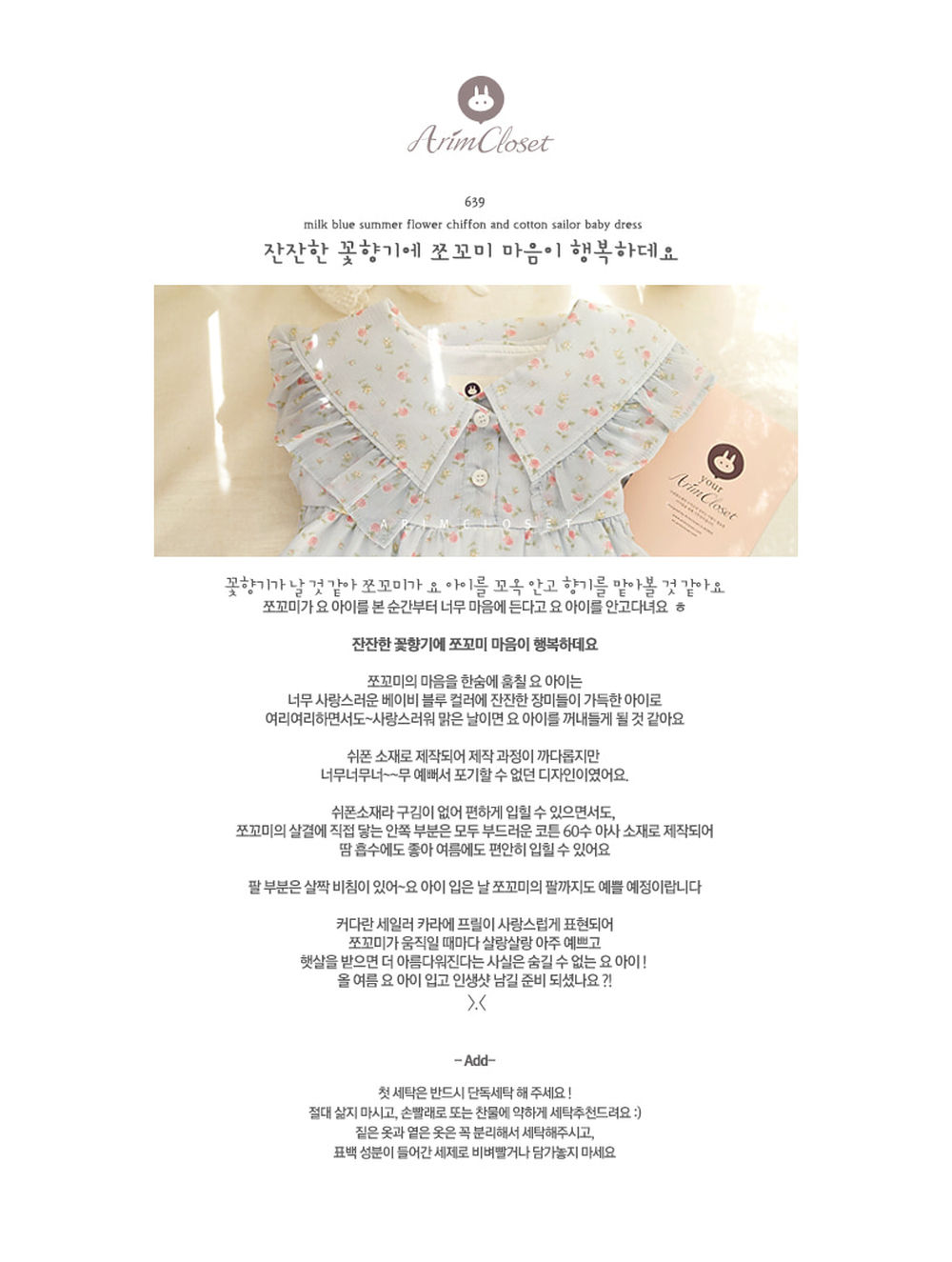 ARIM CLOSET - Korean Children Fashion - #Kfashion4kids - Milk Blue Flower Chiffon Sailor Dress