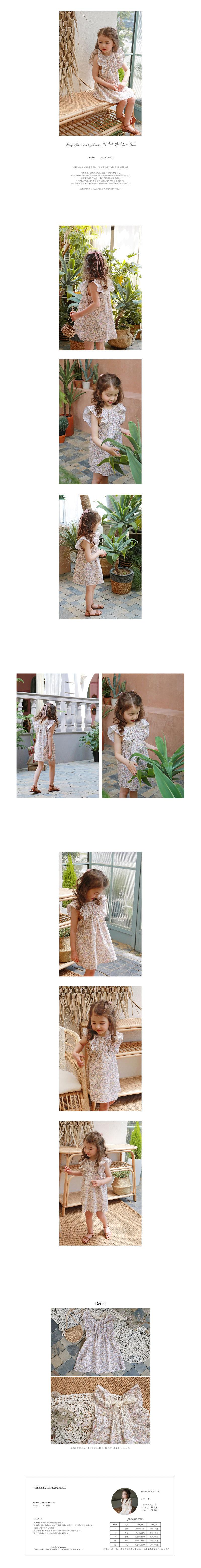 FLO - Korean Children Fashion - #Kfashion4kids - Baby Shu One-piece - 2