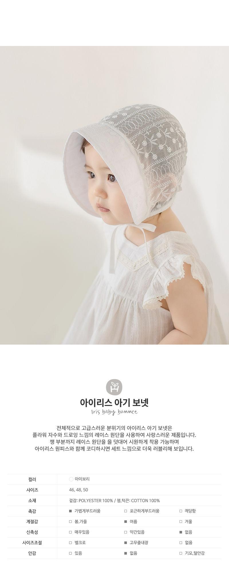 HAPPY PRINCE - Korean Children Fashion - #Kfashion4kids - Iris Baby Bonnet