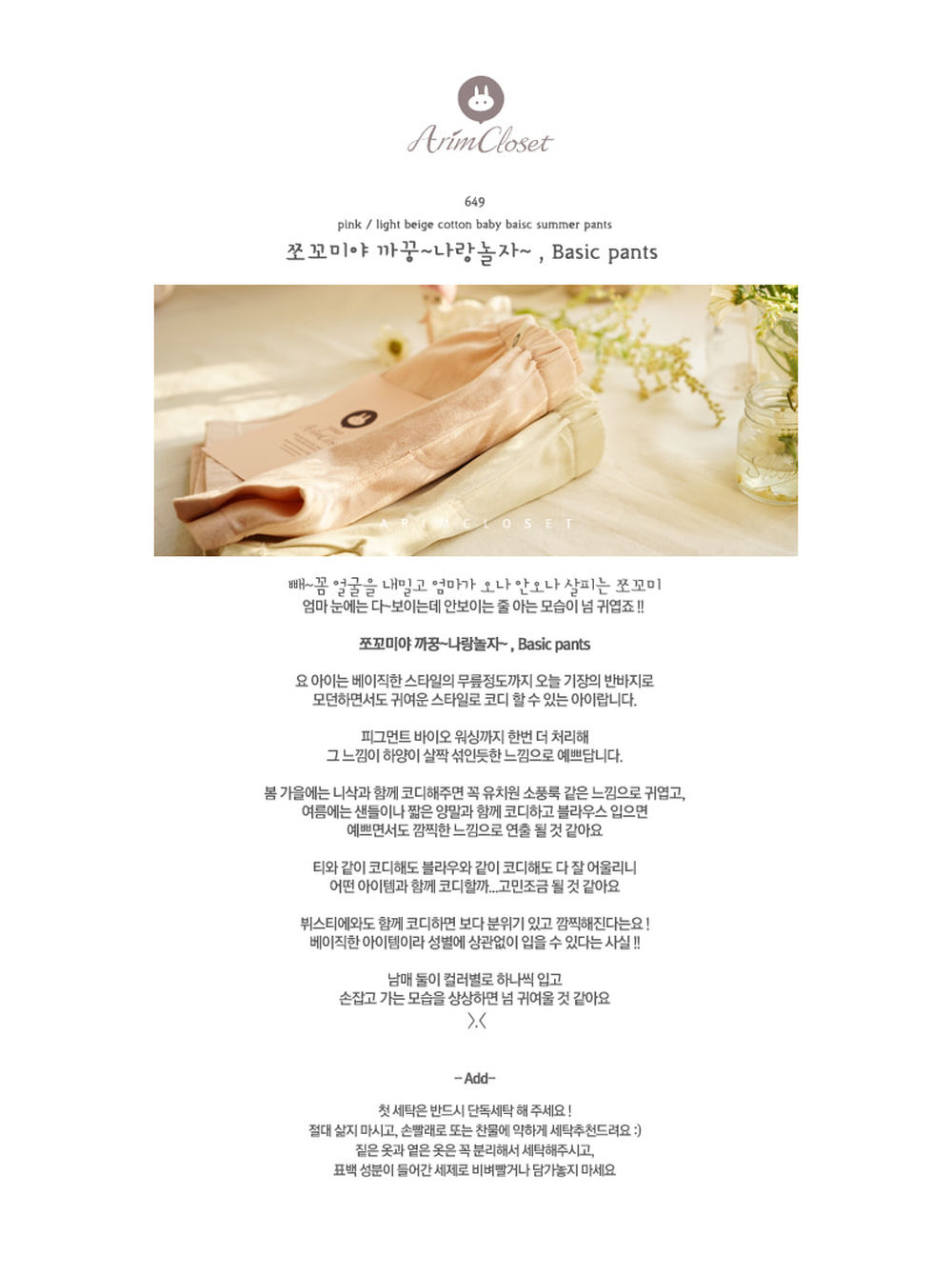 ARIM CLOSET - Korean Children Fashion - #Kfashion4kids - Basic Baby Summer Shorts