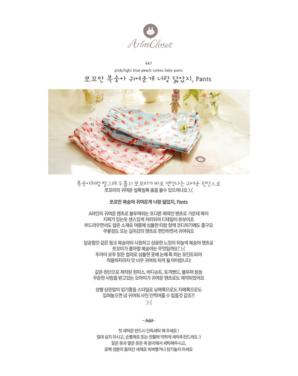 ARIM CLOSET - Korean Children Fashion - #Kfashion4kids - Peach Cotton Pants