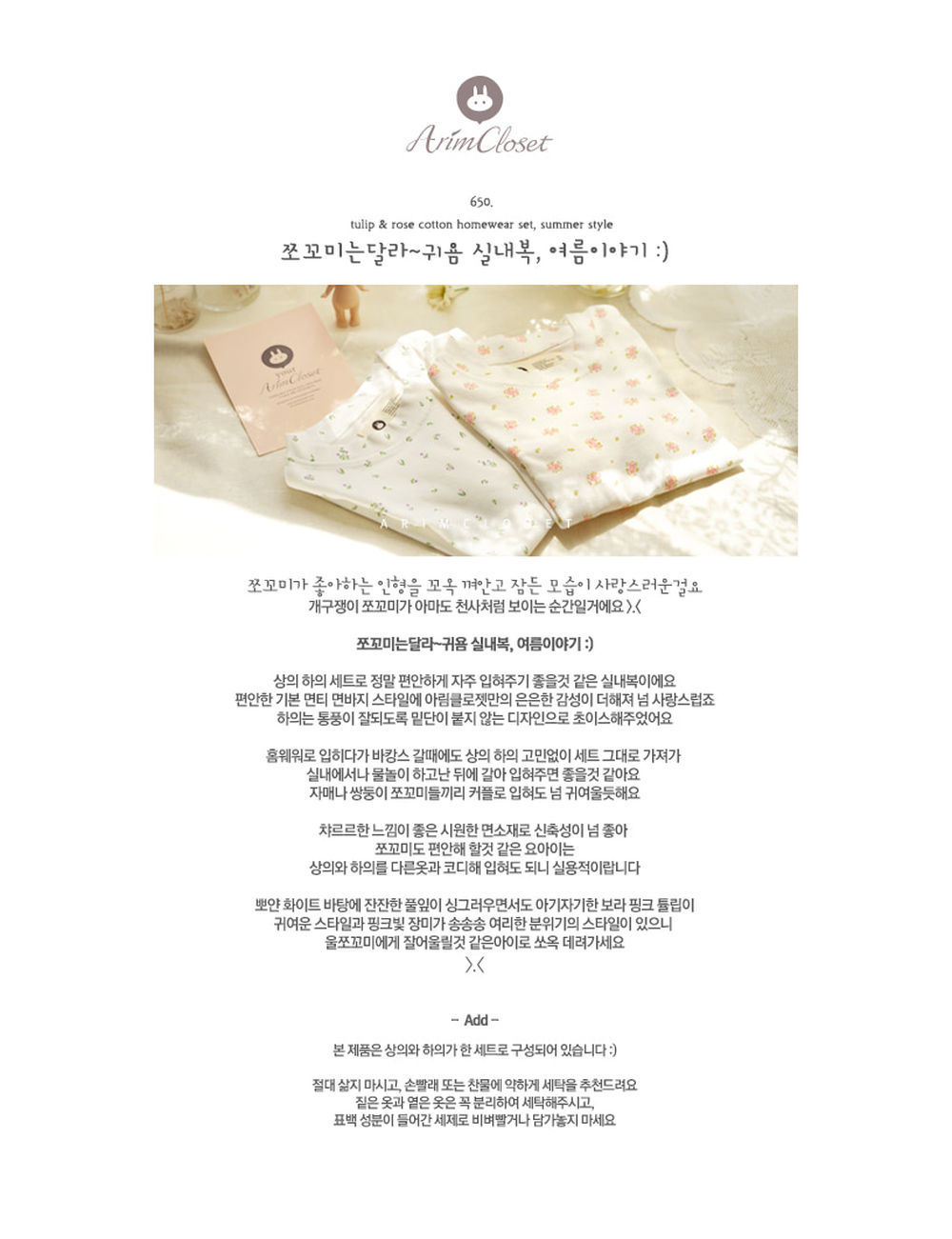 ARIM CLOSET - Korean Children Fashion - #Kfashion4kids - Small Flower Homewear