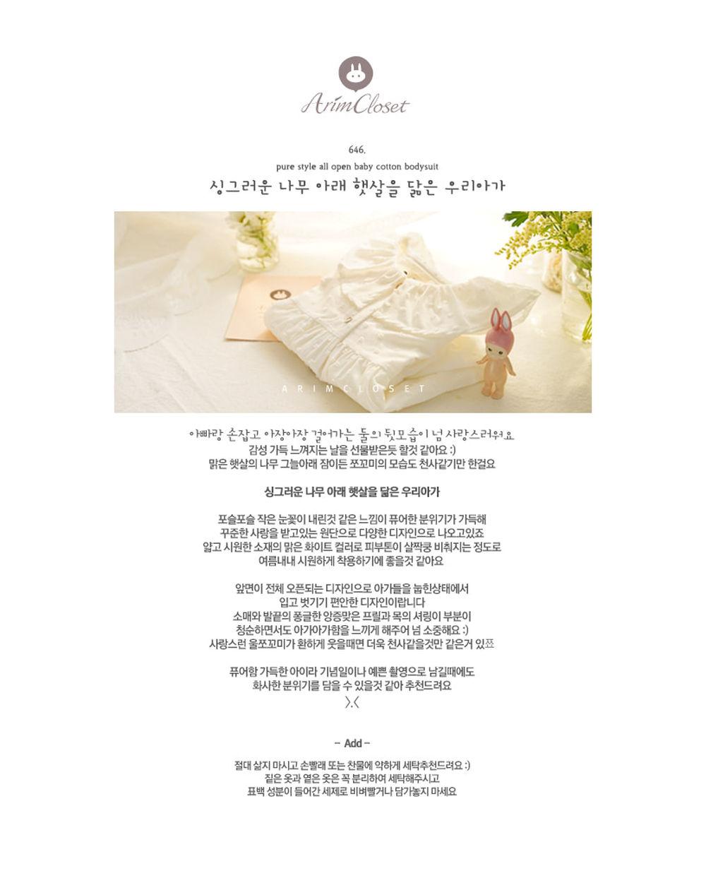 ARIM CLOSET - Korean Children Fashion - #Kfashion4kids - Pure All Open Baby Bodysuit