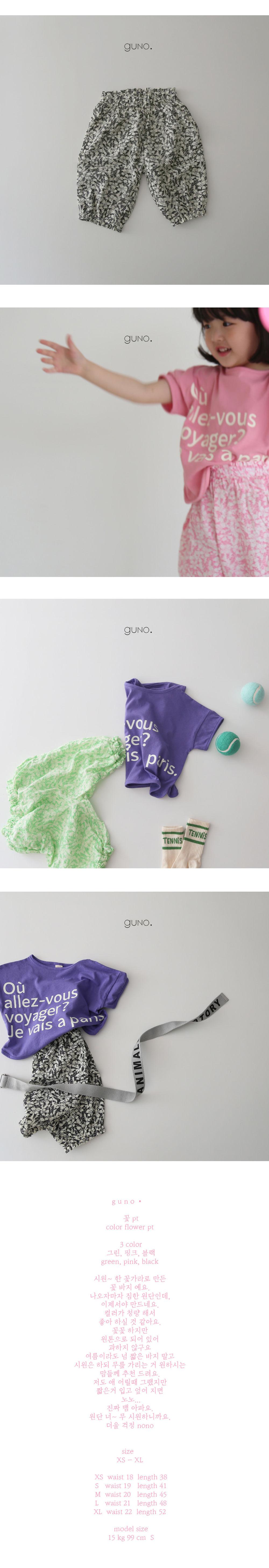 GUNO - Korean Children Fashion - #Kfashion4kids - Flower Pants - 2