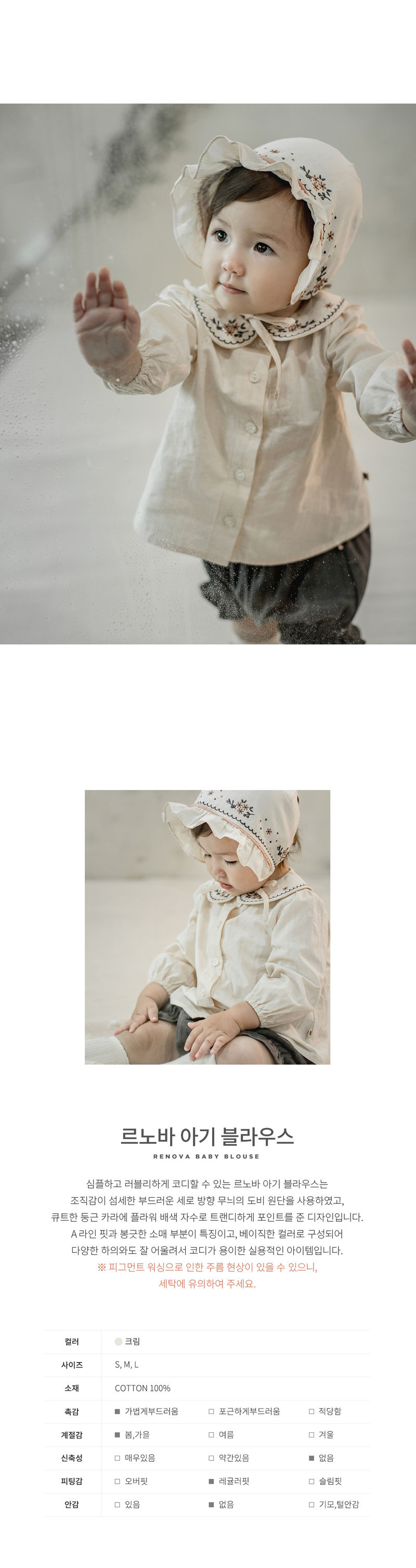 HAPPY PRINCE - Korean Children Fashion - #Kfashion4kids - Renova Baby Blouse