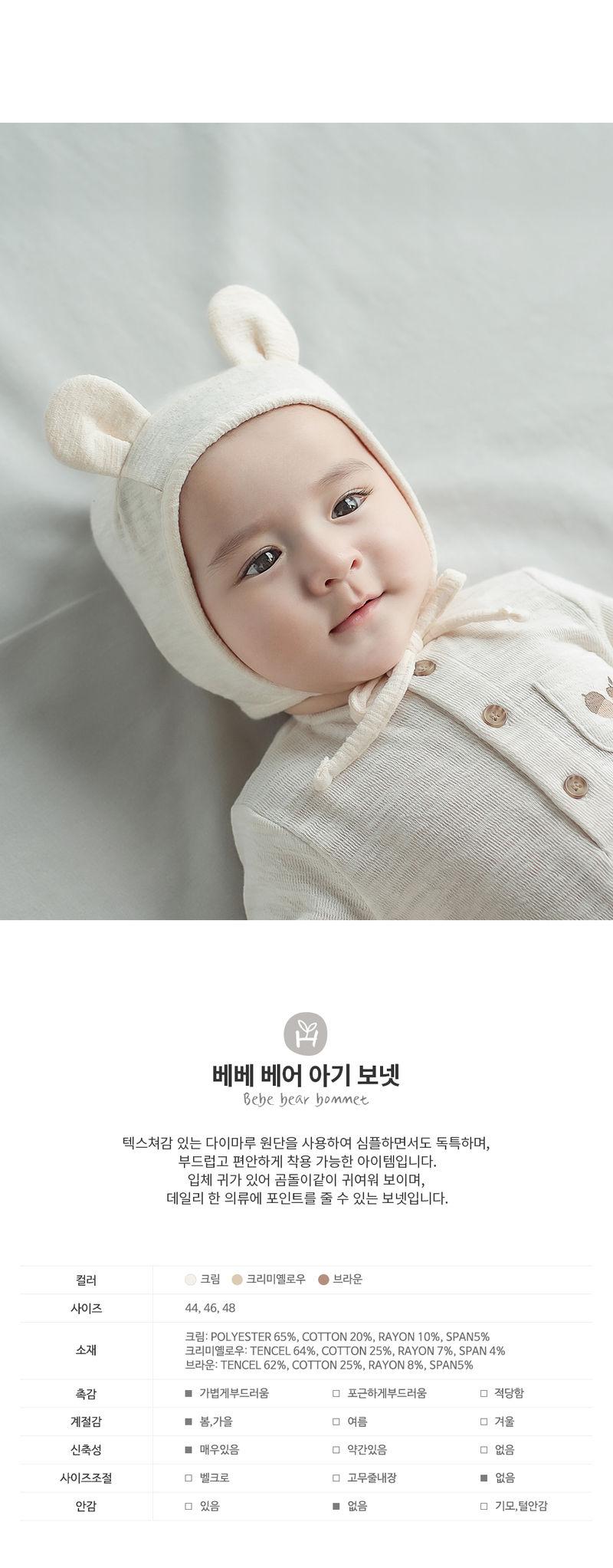 HAPPY PRINCE - Korean Children Fashion - #Kfashion4kids - Bebe Bear Bonnet