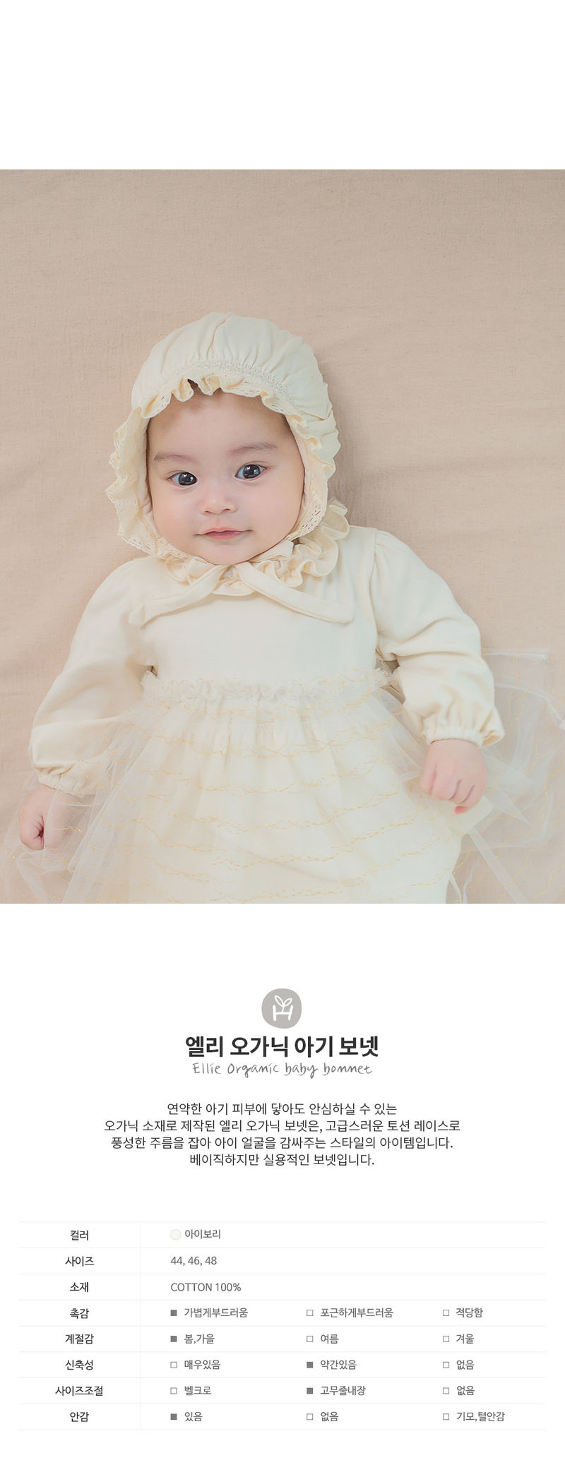 HAPPY PRINCE - Korean Children Fashion - #Kfashion4kids - Ellie Organic Baby Bonnet
